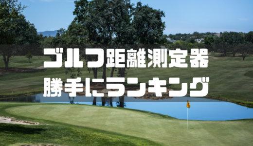 ゴルフ距離測定器!ぼくの口コミおすすめランキングTOP3
