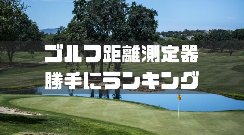 ゴルフ距離測定器勝手にランキング