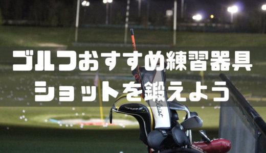 ゴルフ練習器具おすすめ!ショット・ヘッドスピード・スイングを鍛えよう!