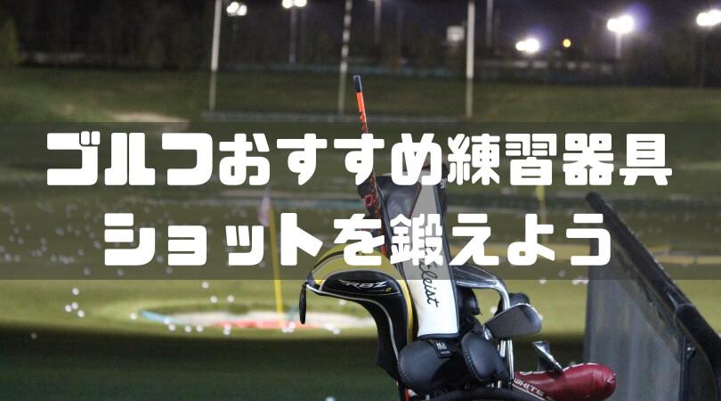 ゴルフおすすめ練習器具ショットを鍛えよう