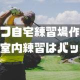 ゴルフ自宅練習場作り方冬の室内練習はバッチリ