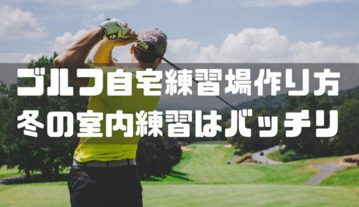ゴルフ自宅練習場の作り方!DIYで作る自作室内練習ゴルフネット!超簡単!これで寒い冬の練習もバッチリ!
