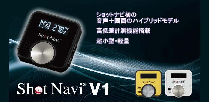 shotnaviV1