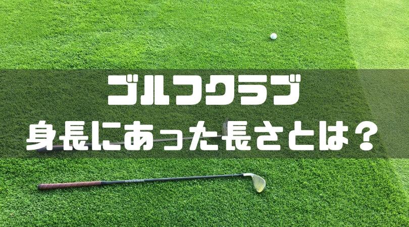 ゴルフクラブ身長にあった長さとは?