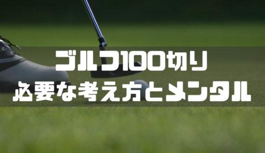 ゴルフで100を切るのに必要なメンタルと考え方。楽に考えてプレッシャーから解放されよう