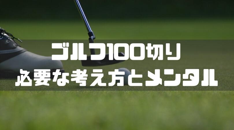 ゴルフ100切り必要な考え方とメンタル