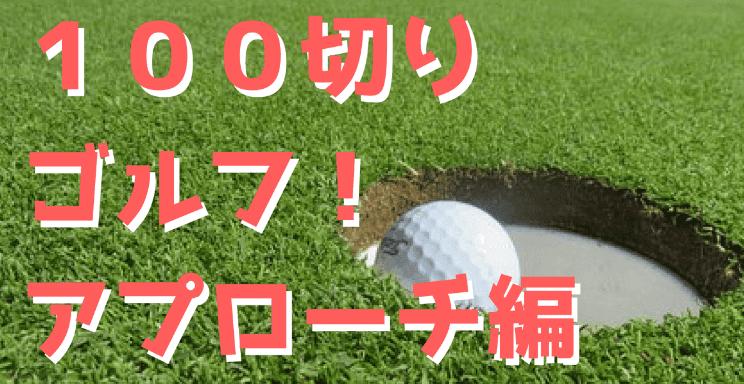 アプローチ編