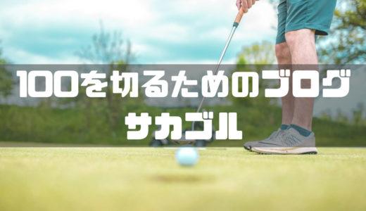 ゴルフ100切りブログ!ゴルフ好きは必見!サカモトリョウさんの「サカゴル」の紹介