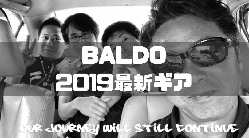 BALDO 2019最新ギア