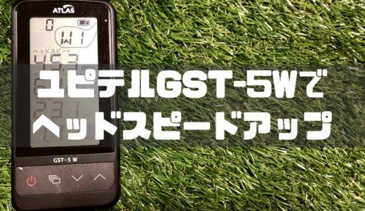 ゴルフバット心技体とユピテルGST-5Wを使ってヘッドスピードアップ!ガチで検証したよ!