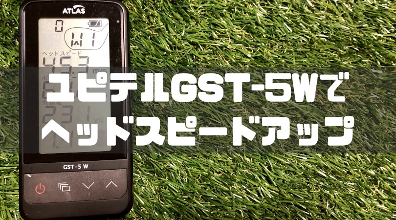 ユピテルGST-5Wヘッドスピードアップ