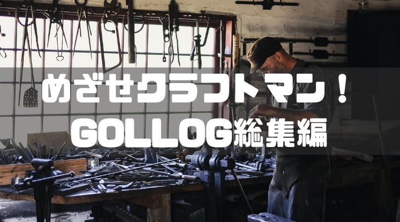 めざせクラフトマン! GOLLOG総集編