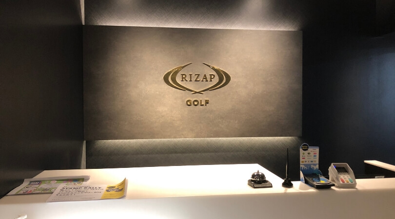 ライザップゴルフ受付