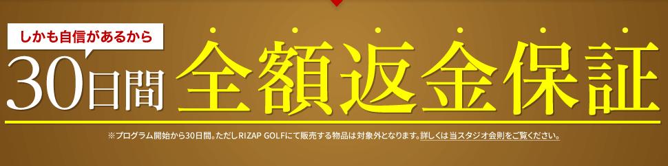ライザップゴルフ全額保証