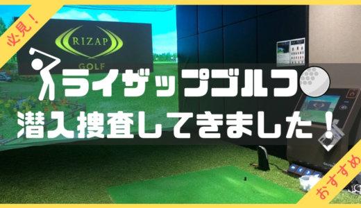 ライザップゴルフを体験してきました!料金は3,000円!評判やいかに!?