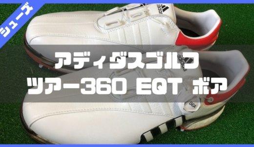 【アディダス】ゴルフシューズ ツアー360 EQT ボアがめちゃかっこいい!