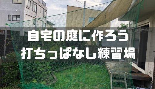 自宅でアプローチとパター練習!庭には打ちっぱなし練習場の作り方!予算は1万円以内!