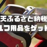 楽天ふるさと納税で ゴルフ用品をゲット!