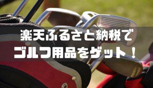 楽天ふるさと納税でゴルフクラブやボールなどおすすめ返礼品を厳選!