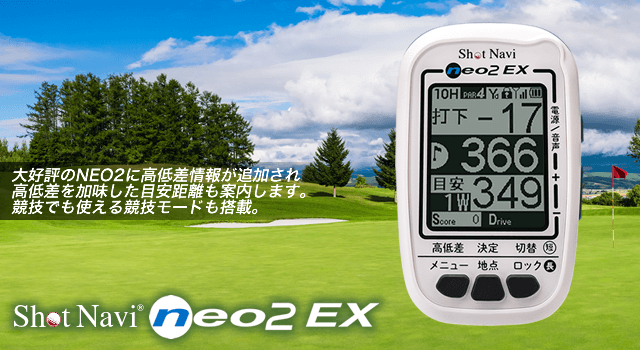 NEO2 EX