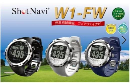 ショットナビW1-FW(Shot Navi W1-FW)