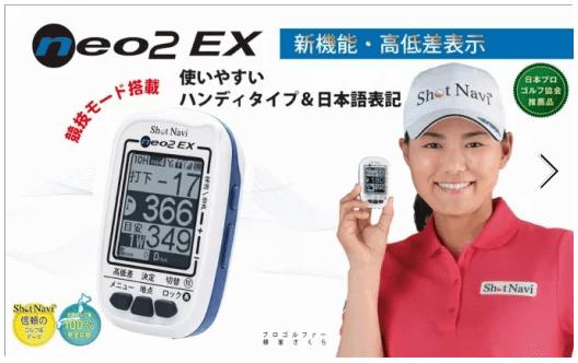 ショットナビネオ2 EX