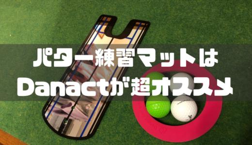 パター練習用マットはDanactがオススメ!ショットマットと練習ボールでアプローチも練習しようっ!