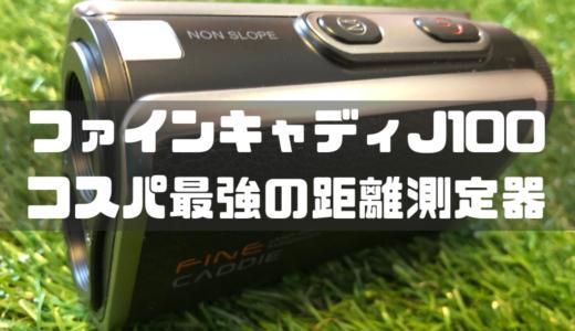 ファインキャディJ100をレビュー!コスパ最強のゴルフレーザ測定器!2,000円のアマゾンギフト券ゲット!